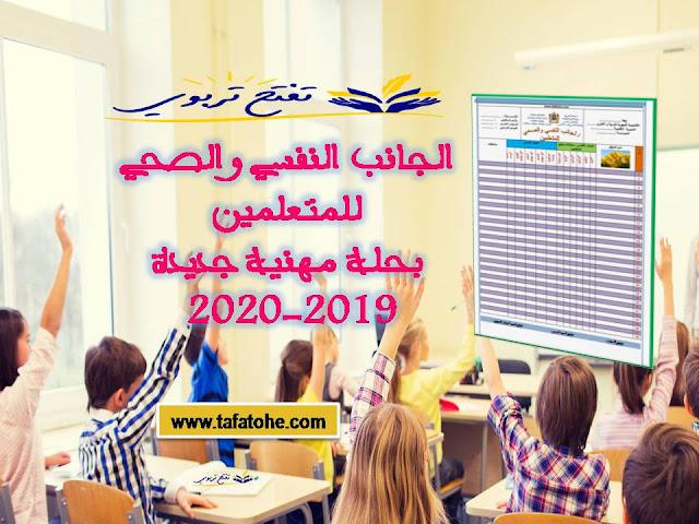 الجانب النفسي والصحي للمتعلمين بحلة مهنية جديدة 2019-2020