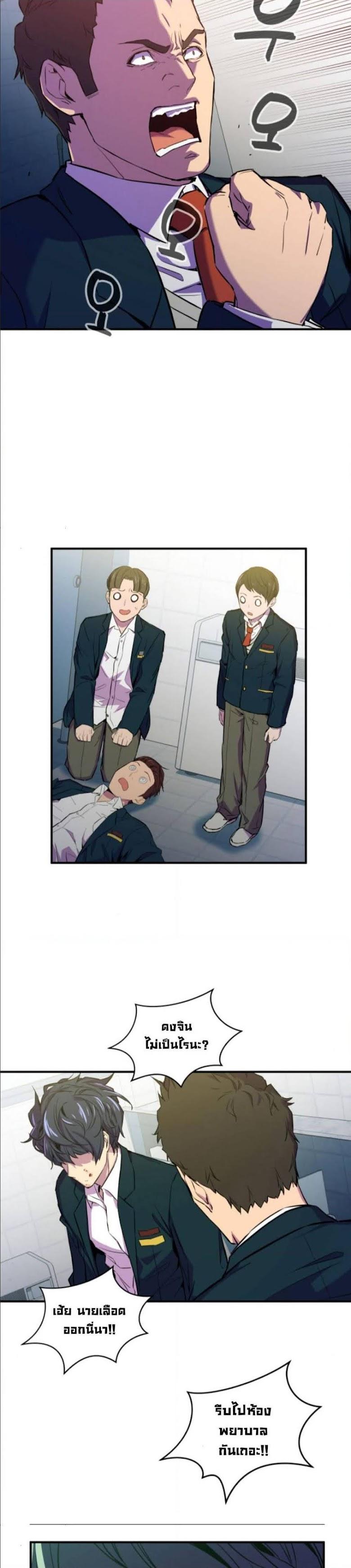 Incompetent Villain - หน้า 52
