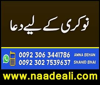 naad-e-ali-dua-for-job - https://www.naadeali.com/