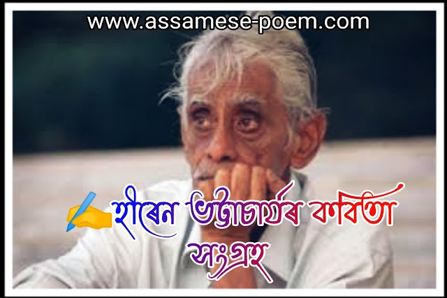 Hiren bhattacharyya Assamese Poem || হীৰুদাৰ কবিতা