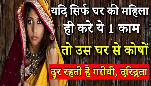 अगर घर में सिर्फ महिलाएं करें ये काम तो घर से दूर रहती है दरिद्रता और गरीबी !