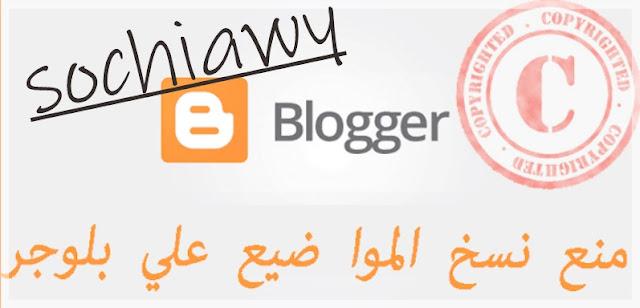 .طريقة حماية مواضيعك من النسخ علي مدونات بلوجر