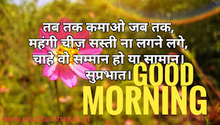 good morning images for whatsapp in hindi, good morning photo download, good morning love images, happy sunday images, good morning hd, good morning all images, good morning happy Sunday, good morning images in hindi, good morning photos hd, good morning images with flowers hd, raushanshayari