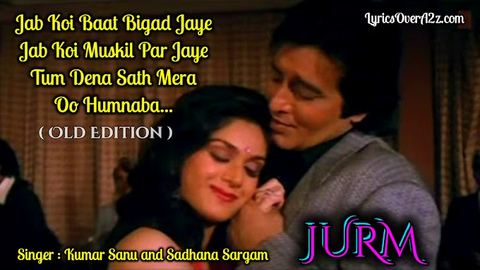Jab koi baat bigad jaaye Lyrics - SAD SONG (Kumar Sanu) | Lyrics Over A2z
