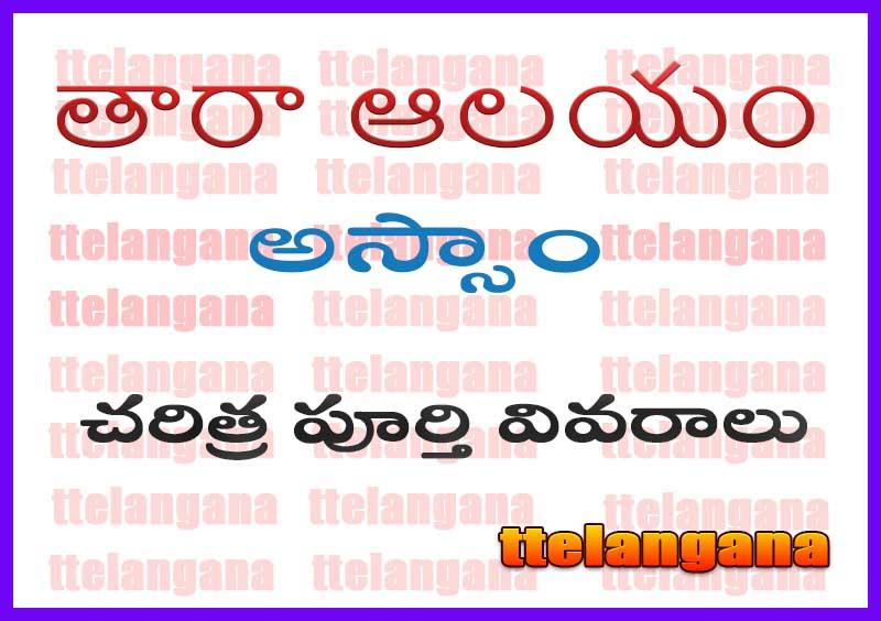 అస్సాం ఉగ్రా తారా టెంపుల్ చరిత్ర పూర్తి వివరాలు