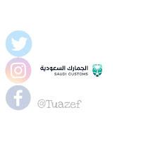 الجمارك السعودية - وظائف شاغرة 2021