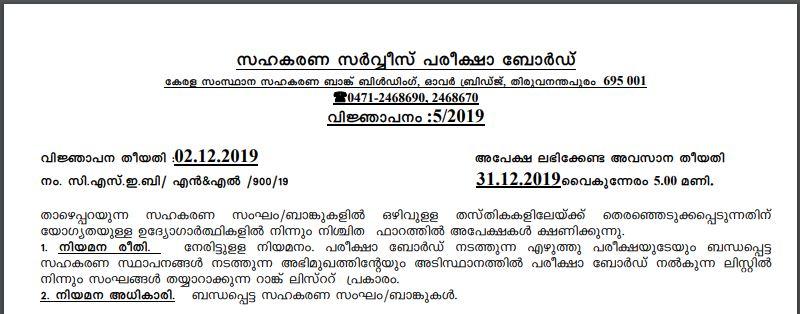 CSEB Kerala Recruitment 2019- Junior Clerk /Cashier,DEO & System Administrator.