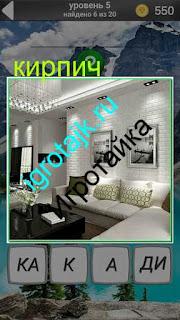 стены в комнате сделаны из белого кирпич ответ на 5 уровень 600 забавных картинок