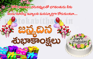 Happy birth day images in telugu