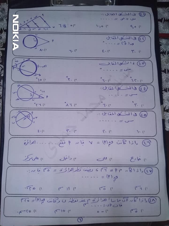 99 سؤال اختيار من متعدد بالحل لن يخرج عنهم امتحان الرياضيات للصف الاول الثانوي ترم أول نظام جديد 7
