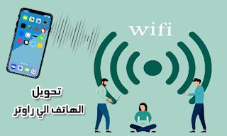 طريقة تحويل الموبايل الى رواتر | مشاركة الواي فاي من موبايل لموبايل او هاتف اخر
