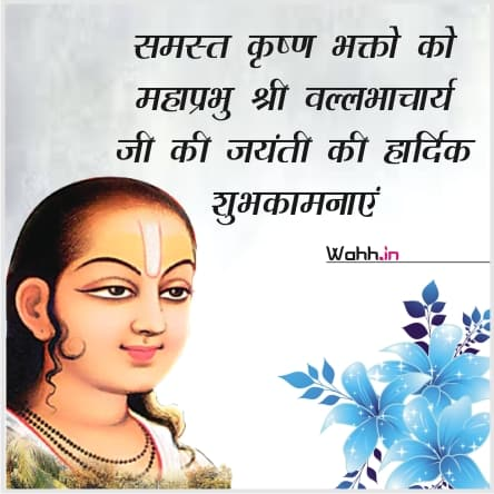 Vallabhacharya Jayanti Messages Greetings