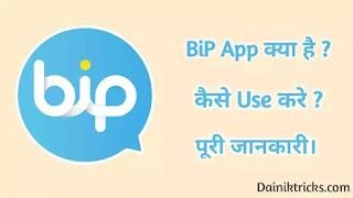 BiP App क्या है ? कैसे इस्तेमाल करे ? पूरी जानकारी