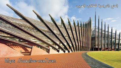 منحة بالإقامة بالحرم الجامعي Mount Lawley بجامعة Edith Cowan