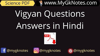 Vigyan Questions Answers in Hindi PDF