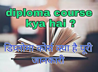 Diploma course kya hai