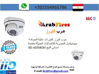 عرب فايرز كاميرات عالية الجودة 5 ميجابيكسل المصرية للاتصالات الحديثة معتمدة اسباني للبيع IID-AD5I40M