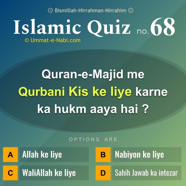Islamic Quiz 68 : Quran-e-Majid me Qurbani Kis ke liye karne ka hukm aaya hai?