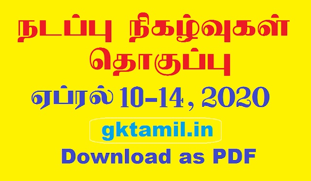 TNPSC Current Affairs April 10-14, 2020 (GK Tamil) - PDF