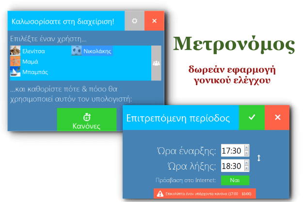 «Μετρονόμος» - Η μοναδική δωρεάν ελληνική εφαρμογή γονικού ελέγχου
