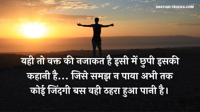 zindagi ki haqeeqat shayari in hindi