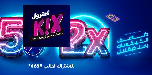 شرح الإشتراك فى باقات كيكس kix والتعرف على اسعار وتفاصيل الباقات