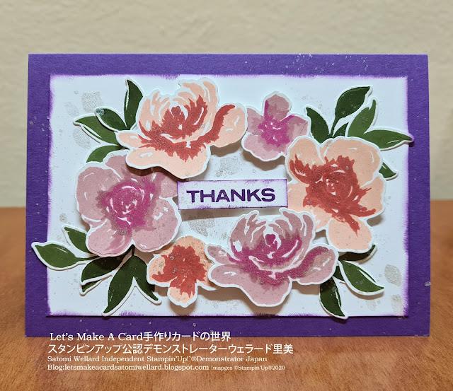 All things fabulous  重ね押しスタンプは色で遊ぶ#スタンピンアップSatomi Wellard-Independent Stamin'Up! Demonstrator in Japan and Australia,  #su, #stampinup, #cardmaking, #papercraftin #allthingsfabulous #スタンピンアップ公認デモンストレーターウェラード里美 #スタンピンアップ公認デモンストレーター #ウェラード里美 #手作りカード #スタンプ #カードメーキング #ペーパークラフト #デモンストレ―ター登録 #オールシングファビュラス #重ね押しスタンプ #カラーコンビネーション