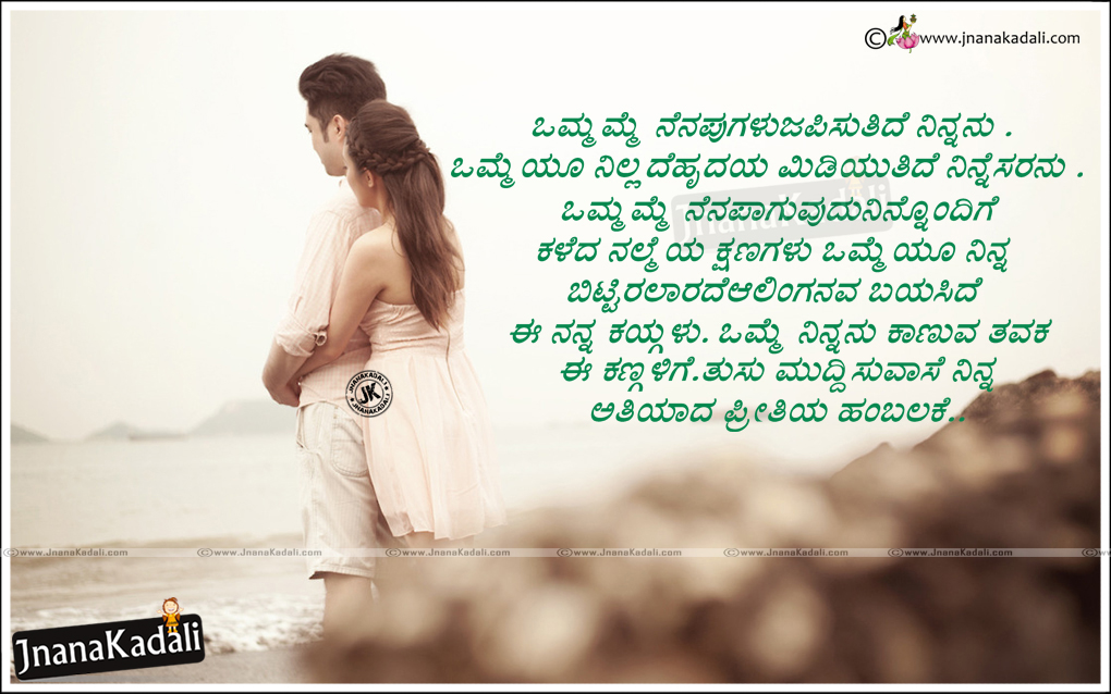 Best love quotes in kannada with couple hd wallpapers jnana kannada love quoteskannada love quotes imagespopular kannada love quoteskannada love quotes wallpaperslove failure quotes in kannadakannada status for voltagebd Image collections