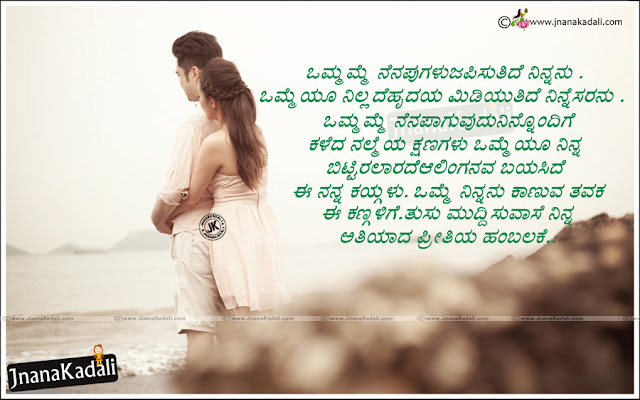 kannada love quotes,kannada love quotes images,popular kannada love quotes,kannada love quotes wallpapers,love failure quotes in kannada,kannada status for what's app,kannada love feeling msg,kannada sad love quotes images,kannada feeling kavanagalu facebook