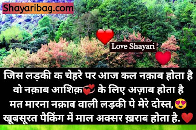 Heart Touching Love Shayari Download