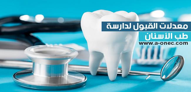 معدلات القبول في تخصص طب الأسنان