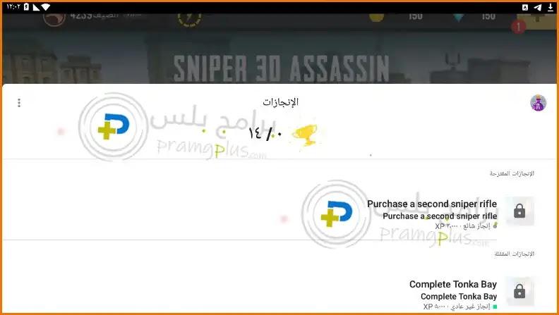 انجازات لعبةSniper 3D Assassin