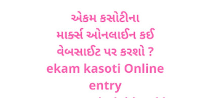 Ekam Kasoti Mark Online Entry Ekam Kasoti Student Online Mark Entry,Unit Test Mark Online Entry unit test Student Online Mark Entry,Periodic Test Mark Online Entry periodic test Student Online Mark Entry,ekam kasoti online marks entry,ekam kasoti online marks entry with mobile,online marks entry,marks entry,online entry,ekam kasoti online marks,std 3to8 ekam kashoti mark entry,ekam kasoti | online marks entry new link | ssa gujarat |,primary ekam kasoti online marks,ekam kasoti,ekam kasoti marks online,online mark entry,akam kasoti na mark ne enrty online,online udise mark entry,online marks entry,ekam kasoti online marks entry,online entry,ekam kasoti online marks entry with mobile,unit test marks entry,unit test entry online,marks entry,pa test online entry,online mark entry,exam online mark entry,online udise mark entry,3-8 online marks entry,pragna online marks entry,online marks entry ssa,online marks entry eng,online marks entry 2019,ekam kasoti online marks entry,periodical assessment test online entry,periodic test marks online,online mark entry,periodical assessment test,marks entry,online marks entry,online udise mark entry,pa test online entry,periodical assessment test entry,ekam kasoti online marks entry with mobile,ekam kasoti online marks entry pratham satra,new marks entry periodical test