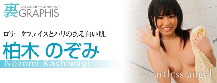 Graphis1-30 Nozomi Kashiwagi 03060