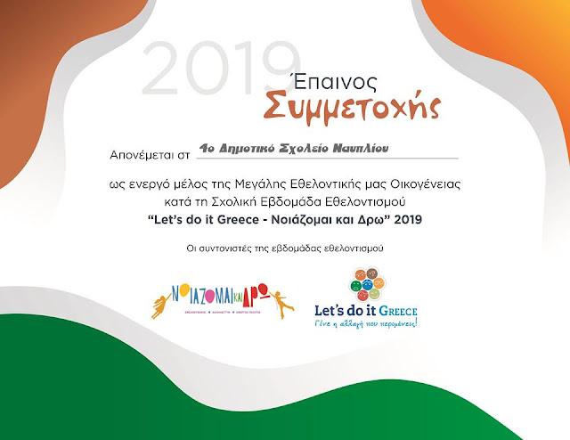 Έπαινος στο 4ο Δημοτικό Σχολείο Ναυπλίου για την συμμετοχή του στο Let's do it GREECE