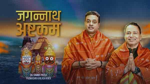 shri jagannath ashtakam full song lyrics