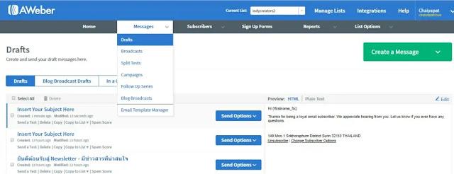 สร้าง new email broadcast