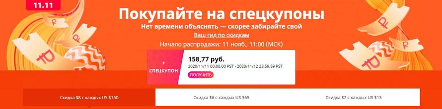 Спецкупоны на Всемирный день шопинга 11.11: скорее забирайте свой!