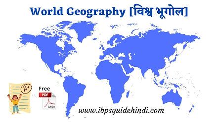 World Geography [विश्व भूगोल]
