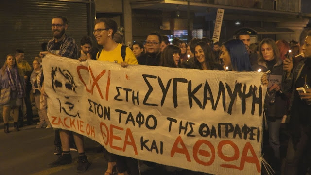 Συγκέντρωση και δρώμενο για τον Ζάκ Κωστόπουλο στο Ναύπλιο