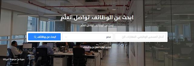 موقع توظيف وإنشاء سيرة ذاتية عربي | bayet.com