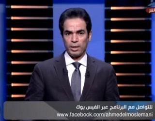 برنامج الطبعة الأولى حلقة الأحد 9-7-2017 مع أحمد المسلمانى