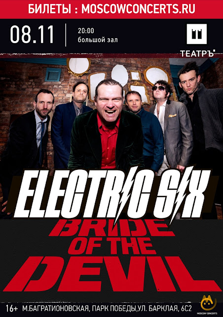 Electric Six в России