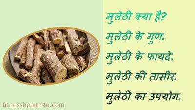मुलेठी खाने के फायदे और नुकसान | Benefits of Liquorice (mulethi) in hindi