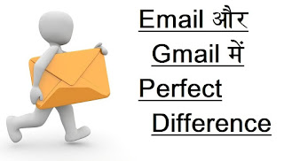 Email, Gmail, Difference