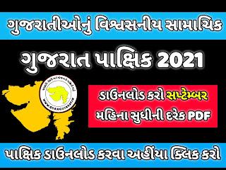 Gujarat pakesh magezin PDF DOWNLOAD