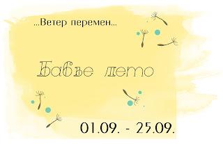 25 сентября