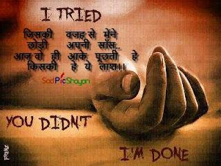 sadpicshayari hindi