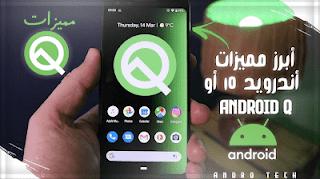 أبرز مميزات نظام أندرويد 10 أو Android Q التي كشفت عنها جوجل