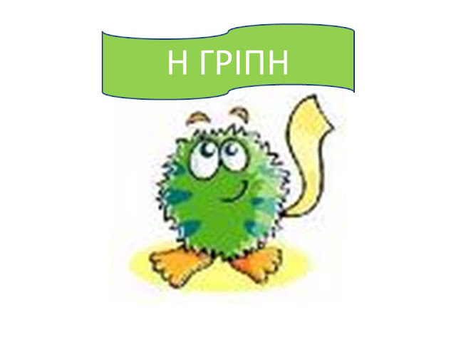 Γρίπη: Όσα πρέπει να γνωρίζετε σε 2 λεπτά (Video)